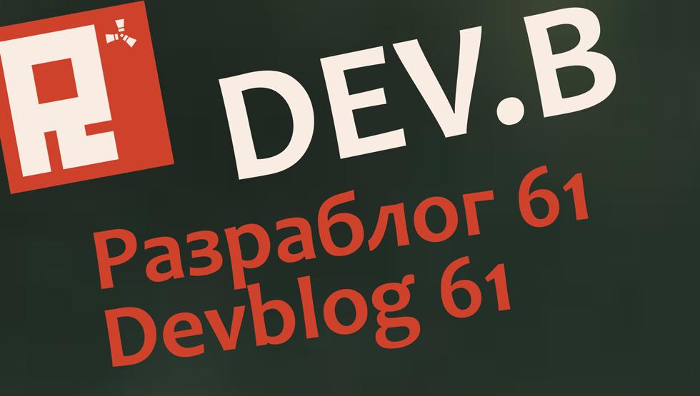 devblog61